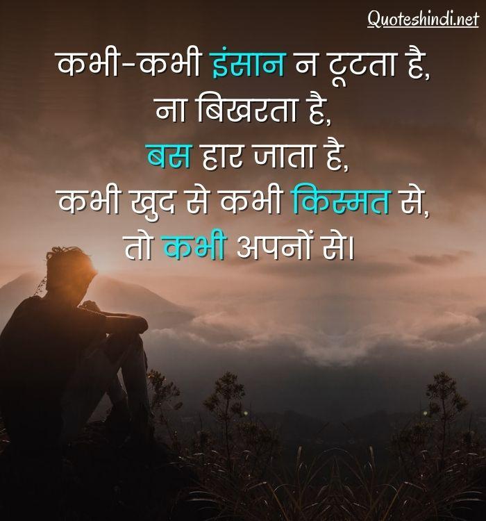 feeling sad quotes hindi