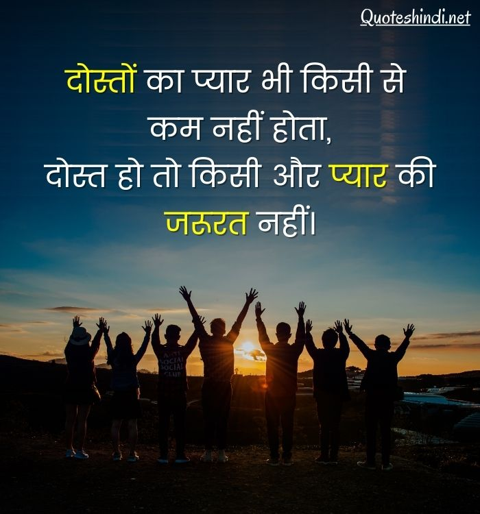 friendship love quotes in hindi