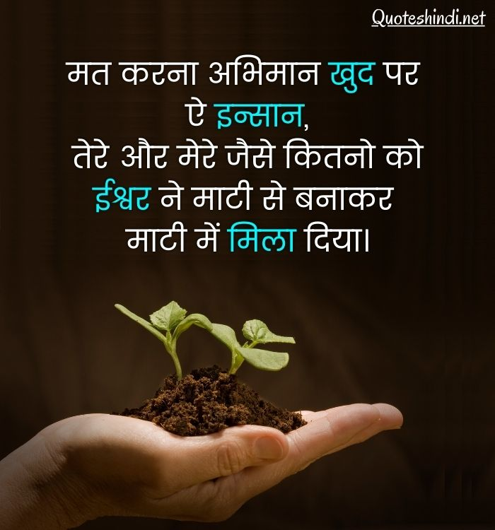 god in hindi