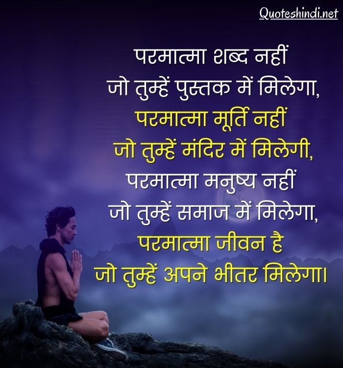 god thoughts in hindi
