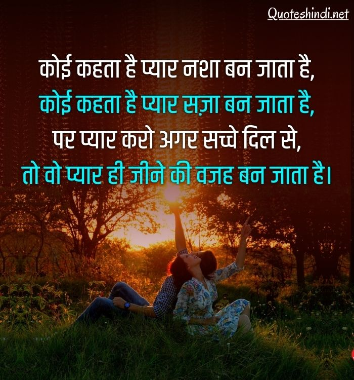 heart touching true love quotes hindi