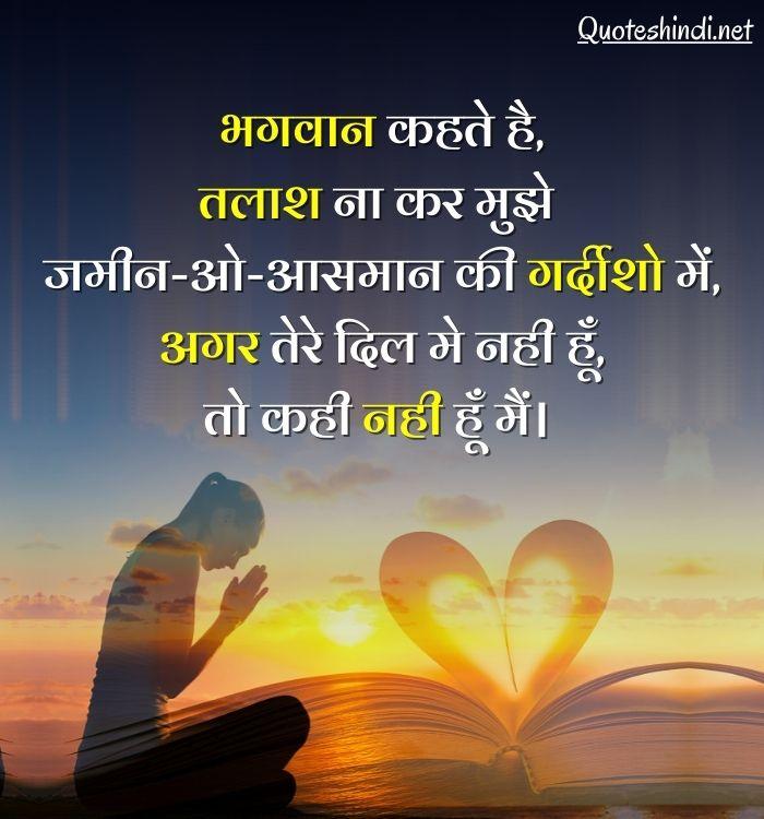 hindi quotes on god