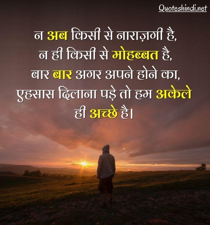 hindi sad thought