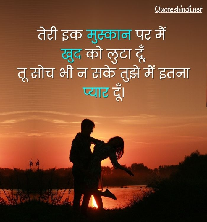 lovers quotes in hindi