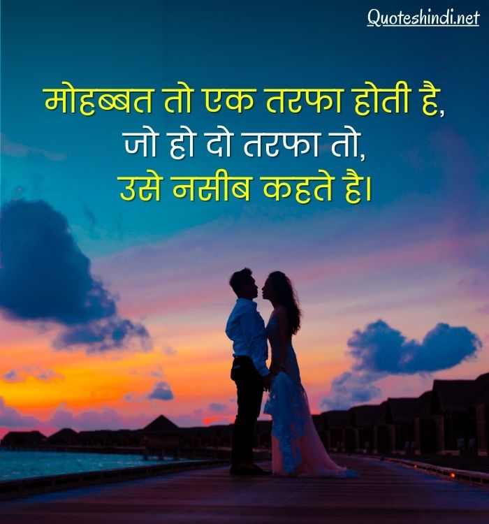 one line love quotes in hindi