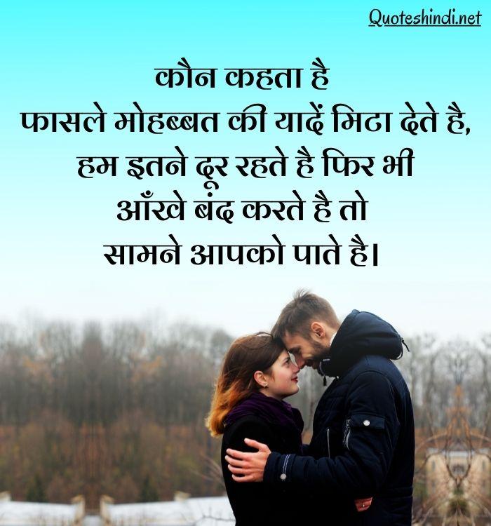 pyar quotes in hindi