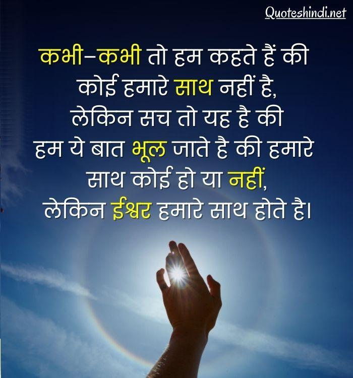 status for god in hindi