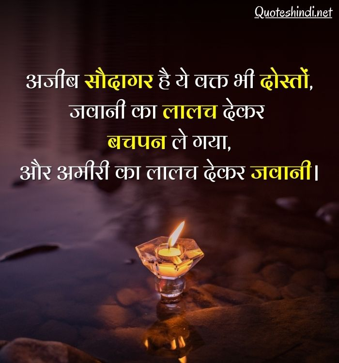 time quotes in hindi text