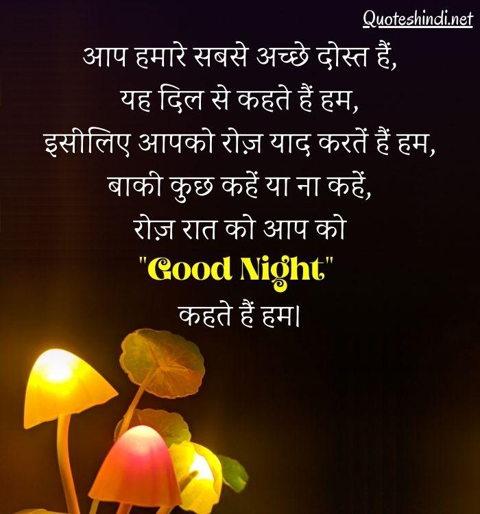 शुभ रात्रि संदेश हिन्दी