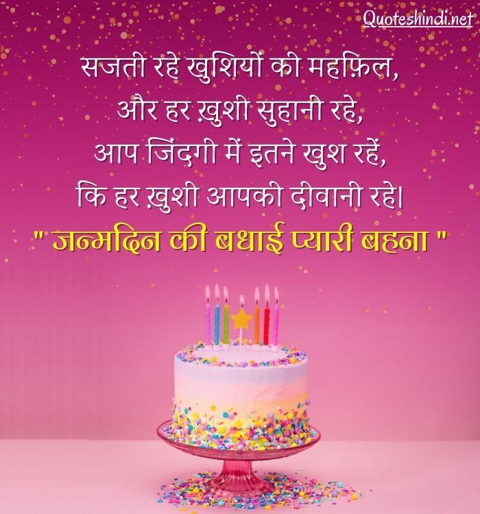 happy birthday sister status