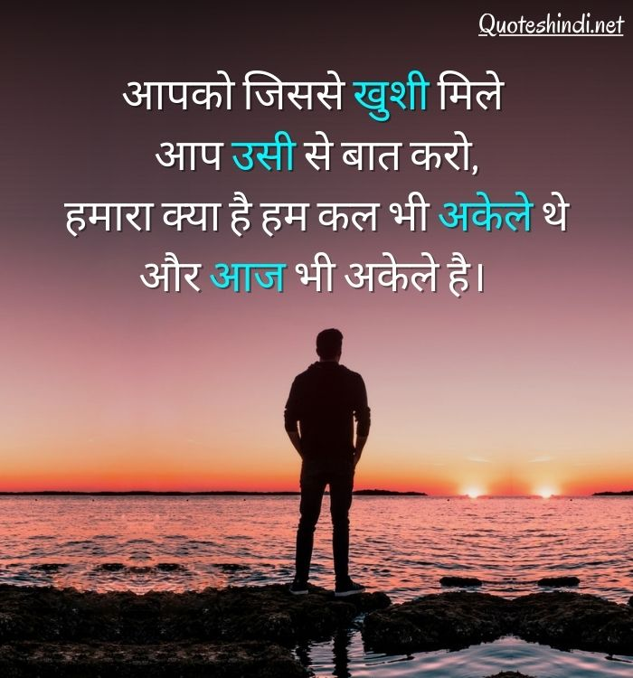 heart touching quotes in hindi for friends