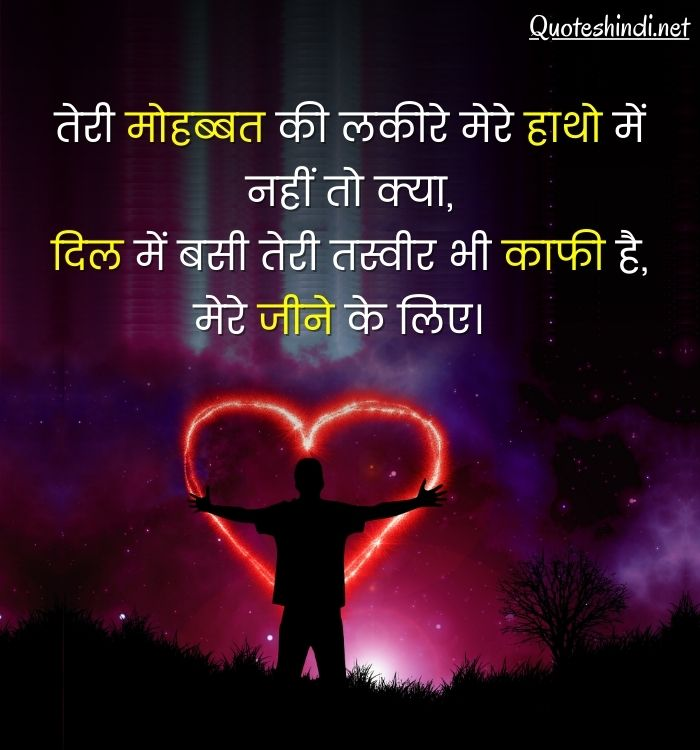 heart touching quotes in hindi for love