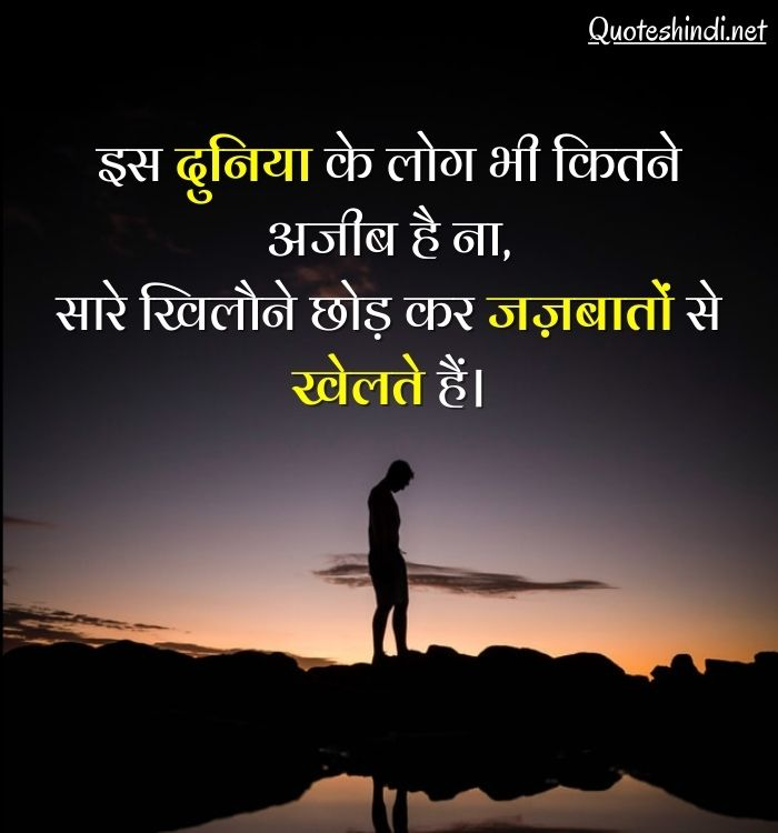 heart touching quotes in hindi with images