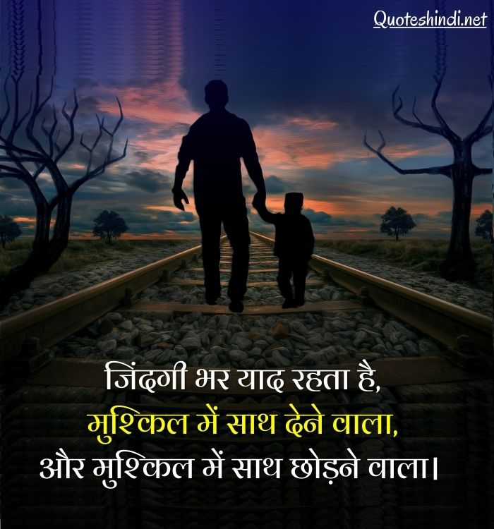 hindi meaningful quotes