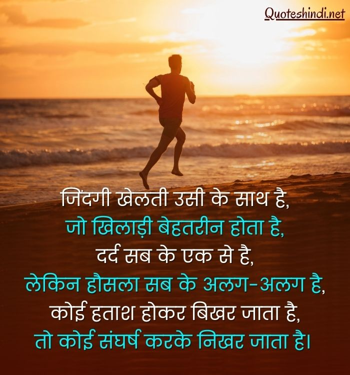 hindi quotation