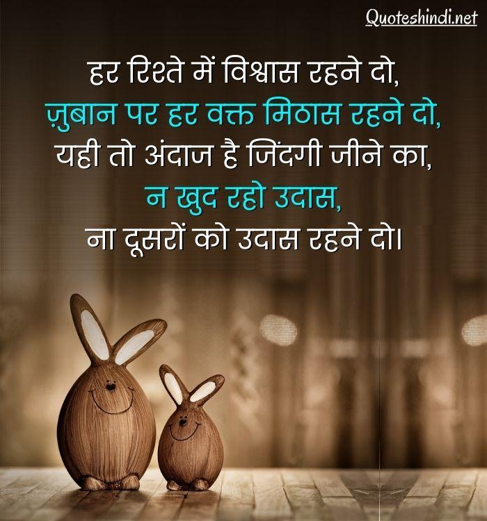 khushi quotes in hindi