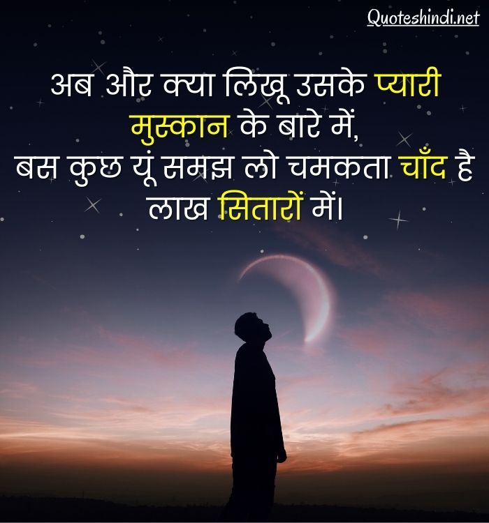 love smile quotes in hindi