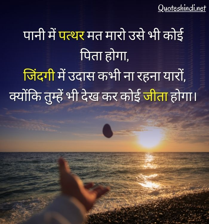 sad heart touching quotes in hindi