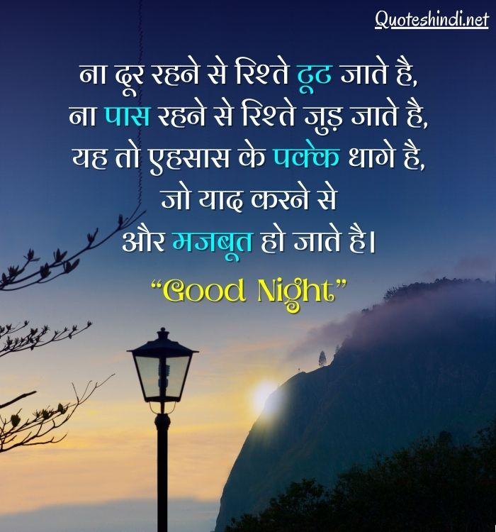 shubh ratri message
