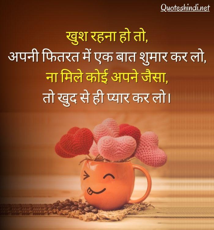 smile quotes hindi shayari