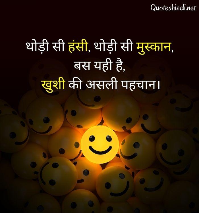 smile quotes hindi