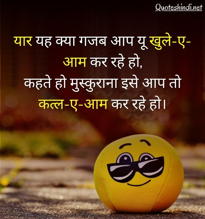 smile quotes in hindi for boys