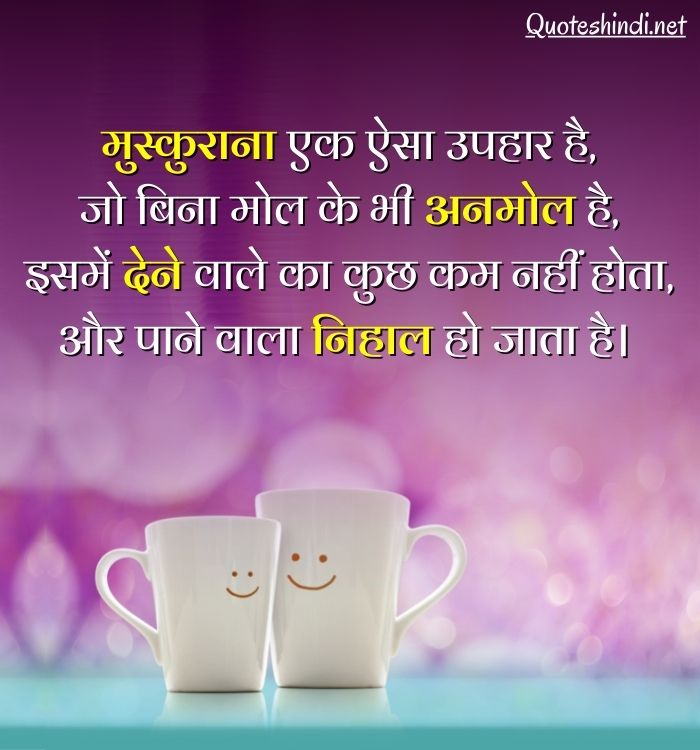 smile quotes in hindi for instagram