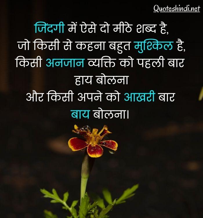 whatsapp status heart touching in hindi