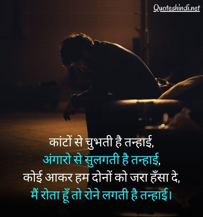alone whatsapp status