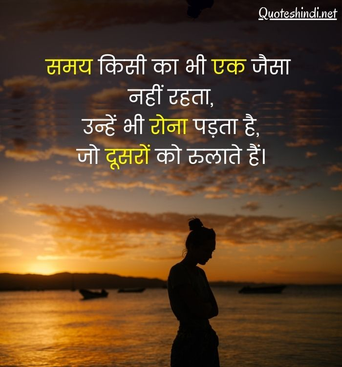 feeling quotes in hindi