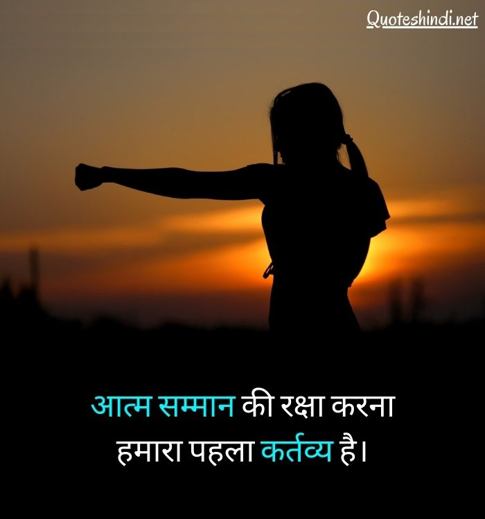 respect in hindi