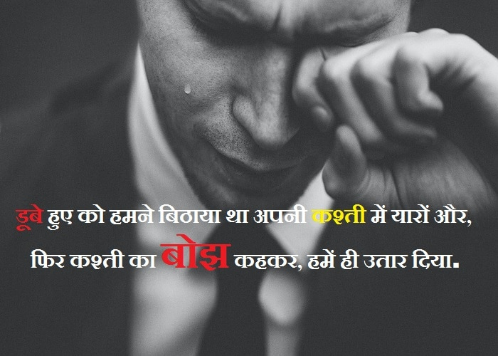 Emotions Best Quotes In Hindi_Quotes Networks