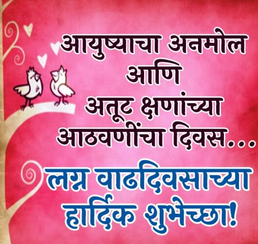 Married Life Husband Wife Quotes In Marathi-8_Image Source Google
