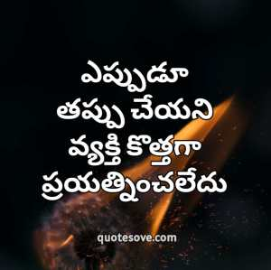 111 Best Telugu Quotes | Success Quotes in Telugu