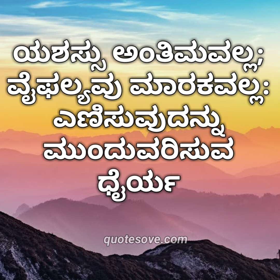 Best Inspirational Kannada Quotes | ಕನ್ನಡ ಉಲ್ಲೇಖಗಳು