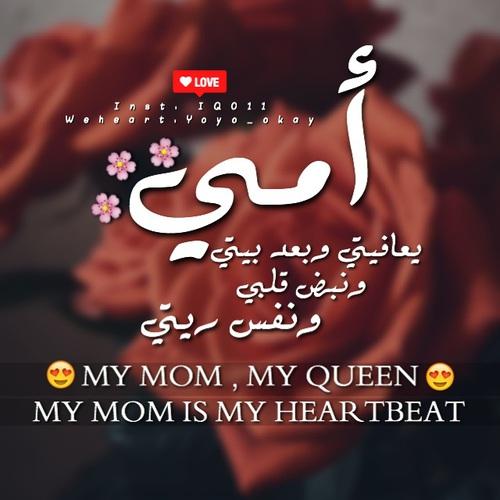 شعر قصير عن الام اجمل هدايا عيد الام كلمات جميلة