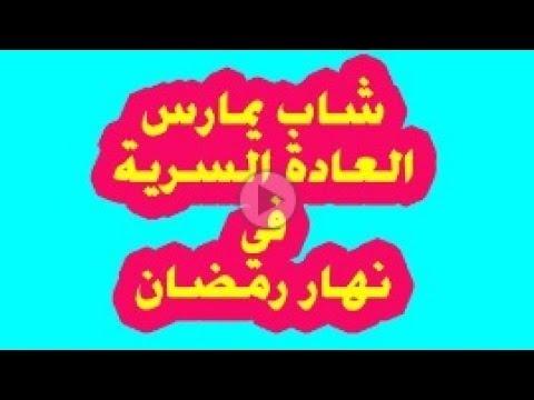 عداء ببطء بطة صبي هل العاده السریه تبطل الصيام في رمضان للنساء Dsvdedommel Com