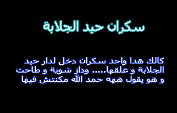 نكت مغربية مضحكة اجمل نكت مغربيه كلمات جميلة