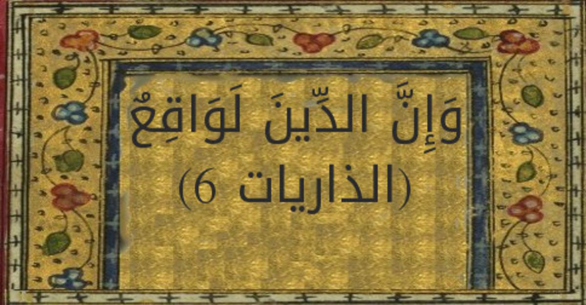 """Résultat de recherche d'images pour """"إن الدين لواقع"""""""