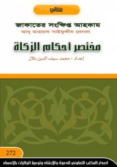 9679Mukhtasar_Ahkamiz_Zakah