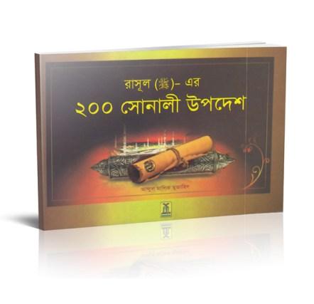 200 hadis