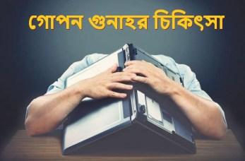 গোপন গুনাহর চিকিৎসা