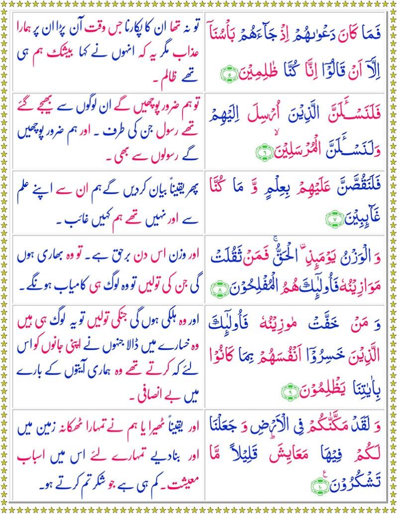 Read Surah Al-A'raf Online