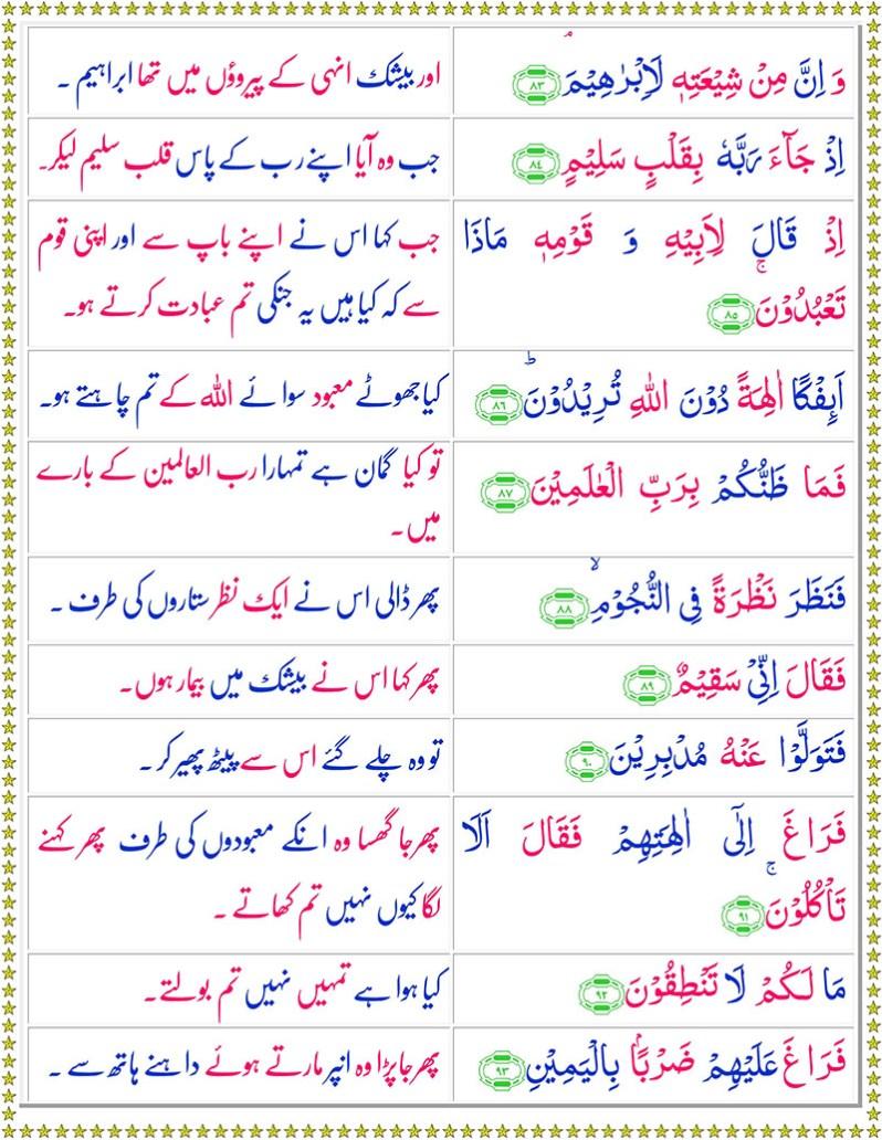 Read Surah As-Saffat Online