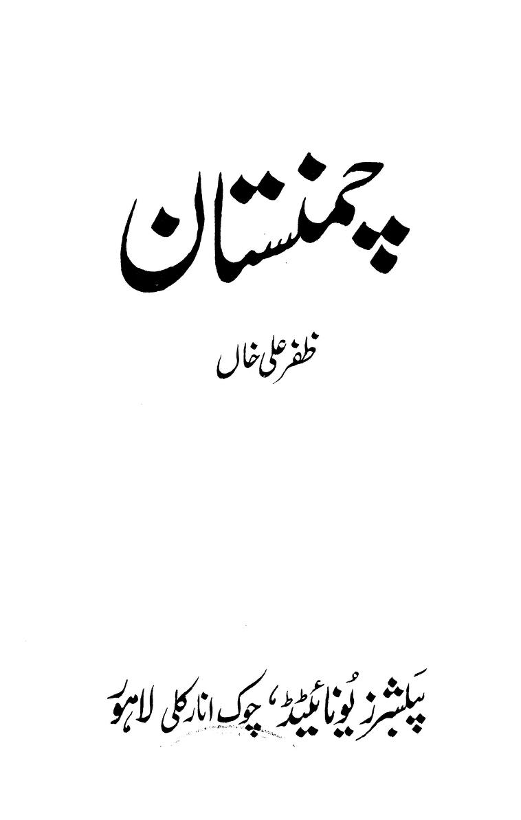 Chamanista – Manzoom Kalam – Ahrari Deobandi Haqeeqat – Zafar Ali Khan