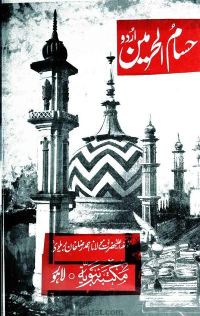 بریلوی کتب ۔ حسام الحرمین ۔ احمد رضا خان ۔ دیوبندی وہابی شیعہ اور احمدی پر کفر کا فتویٰ
