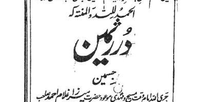 احمدی کتب ۔ در ثمین 3۔ منظوم کلام حضرت مسیح موعود مرزا غلام احمد قادیانی علیہ السلام