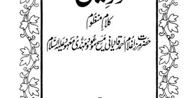 احمدی کتب ۔ در ثمین فارسی۔ منظوم کلام حضرت مسیح موعود مرزا غلام احمد قادیانی علیہ السلام
