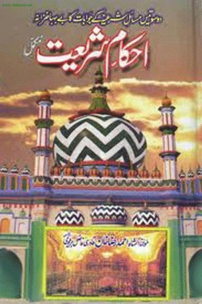 حاصل مطالعہ ۔ بریلوی کتب ۔ احکام شریعت ۔  احمد رضا خان بریلوی