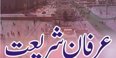 حاصل مطالعہ ۔ بریلوی کتب ۔ عرفان شریعت ۔  احمد رضا خان بریلوی